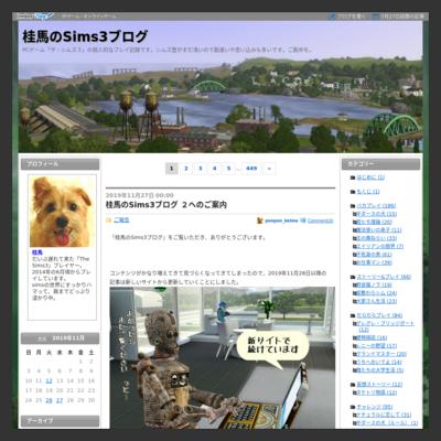 桂馬のSims3ブログ